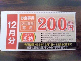 王将/東加古川店12月分の200円お食事券