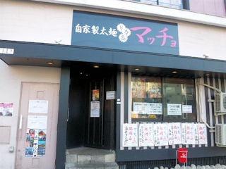 自家製太麺ドカ盛マッチョ三ノ宮店