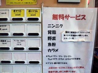 自家製太麺ドカ盛マッチョ三ノ宮店券売機