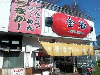 元祖長浜ラーメン金豚本店