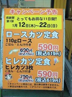 かつや東加古川店感謝祭第一弾キャンペーン予告
