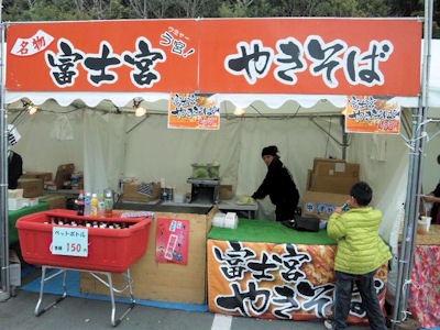グルメサーカス富士宮やきそば