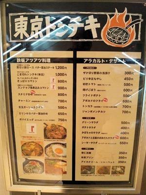 東京トンテキ/なんぱパークス店メニュー