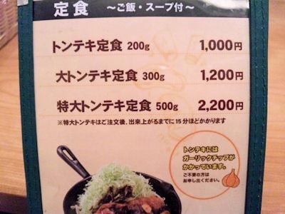東京トンテキ/定食メニュー