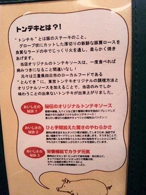 東京トンテキ/トンテキとは?