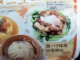 王将豚バラ味噌田楽炒めメニュー