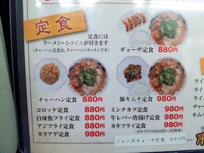 ラーメン来来亭明石西インター店ジャンボギョーザ定食のメニュー