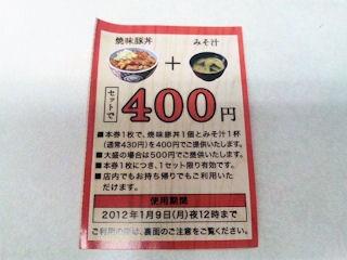 吉野家/焼味豚丼割引券
