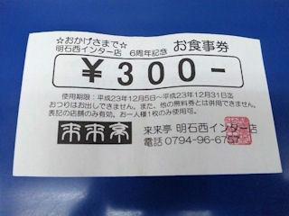ラーメン来来亭明石西インター店300円のお食事券