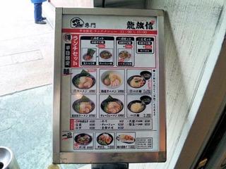 龍旗信/なんばこめじるし店