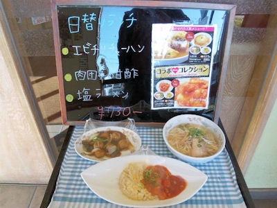 王将/東加古川店日替りランチのメニュー