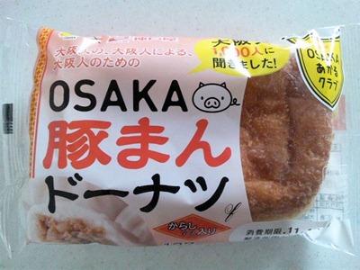 OSAKA豚まんドーナツ