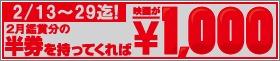 ワーナーマイカル半券1000円キャンペーン