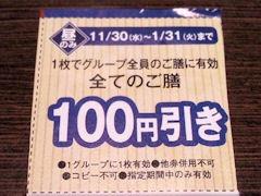 ごちそう村100円引き券