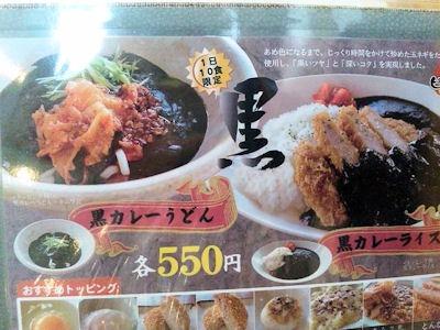 カレーうどん・丼のお店渡辛来屋/黒カレーメニュー