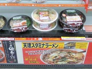 店主監修レンジ天理スタミナラーメン