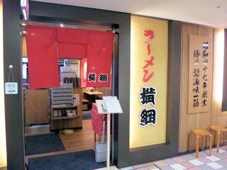 ラーメン横綱/阪急三番街店