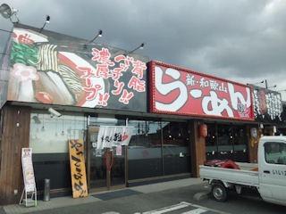 新・和歌山らーめんばり馬/姫路大塩店