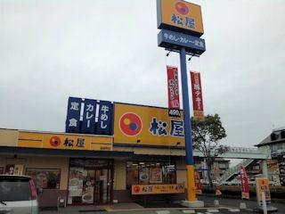 松屋/播磨町店