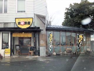 カレーうどん・丼のお店渡辛来屋/工場前店