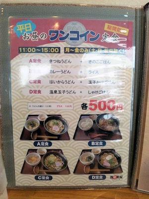 カレーうどん・丼のお店渡辛来屋/ワンコイン定食のメニュー