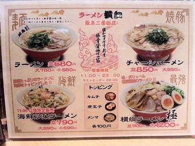ラーメン横綱/阪急三番街店メニュー