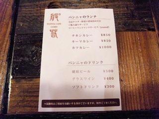 般゜若パンニャ/大阪福島店のランチメニュー