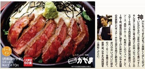 肉料理かやま神戸牛ステーキ丼メニュー