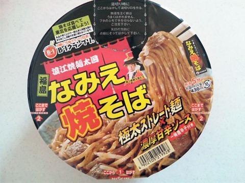 なみえ焼そばカップ麺