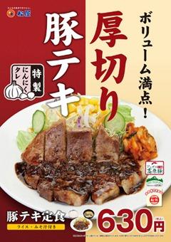 松屋豚テキ定食ポスター