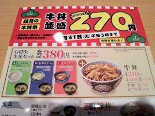 吉野家睦月の牛丼祭メニュー