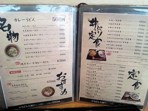 カレーうどん・丼のお店渡辛来屋/おしながき