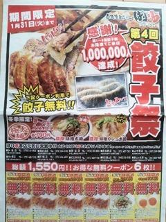 新・和歌山らーめんばり馬/第4回餃子祭チラシ