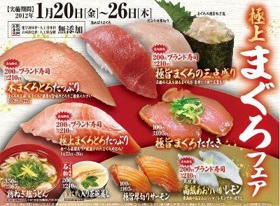くら寿司極上まぐろフェアチラシ