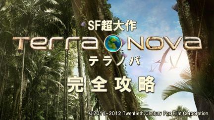 Terra(テラ) Nova(ノバ) 完全攻略