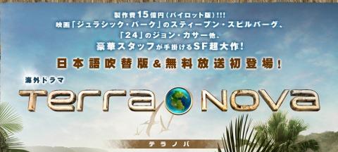 Terra(テラ) Nova(ノバ) ~未来創世記