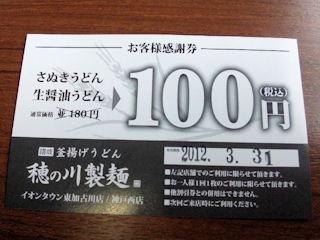 讃岐うどん穂の川/お客様感謝券100円割引券