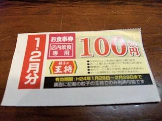 王将/高砂店100円の割引券