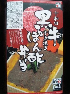 十和田黒牛すき焼きぽん酢弁当