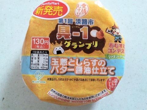 具-1グランプリ玉葱としらすのバター醤油仕立て