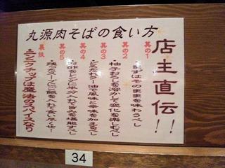 丸源ラーメン/丸源肉そばの食い方