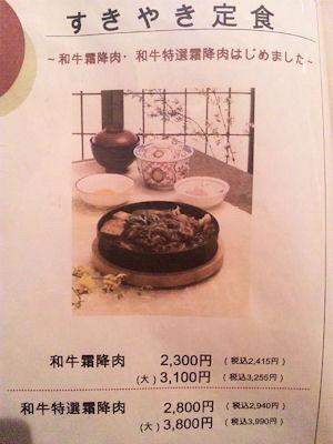 しゃぶしゃぶ・日本料理木曽路/明石店すきやき定食メニュー