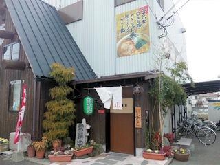 麺茶屋玉家