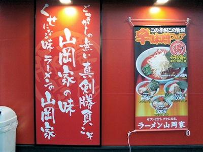 ラーメン山岡家/明石店の表の垂れ幕