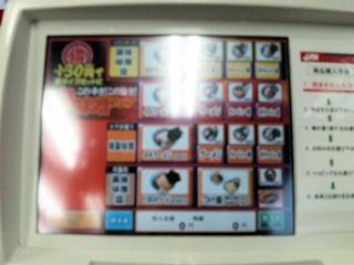 ラーメン山岡家/明石店の自動券売機