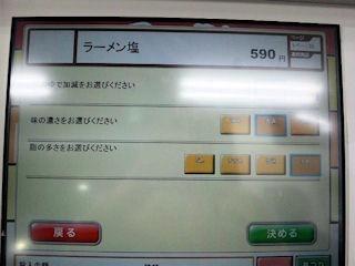 ラーメン山岡家/明石店塩ラーメンのこだわり