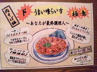 丸源ラーメン/丸源肉そばのうまい喰らい方極意