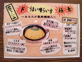丸源ラーメン/鉄板チャーハンのうまい喰らい方極意