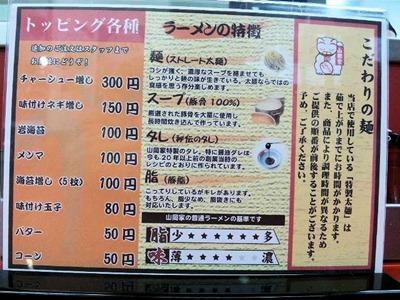 ラーメン山岡家/明石店ラーメンの特徴とこだわりの麺