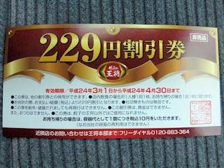王将/餃子の王将名物!にんにくデーの229円割引券